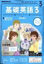 NHK ラジオ 基礎英語3 CD付き 2017年 03月号 [雑誌]