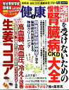 健康 2017年 03月号 [雑誌]