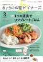 NHK きょうの料理ビギナーズ 2017年 03月号 [雑誌]