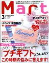 バッグinサイズ Mart (マート) 2017年 03月号 [雑誌]