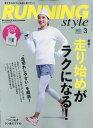 楽天楽天ブックスRunning Style (ランニング・スタイル) 2017年 03月号 [雑誌]
