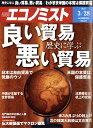 エコノミスト 2017年 3/28号 [雑誌]