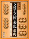 日本語文章・文体・表現事典 [ 中村明 ]