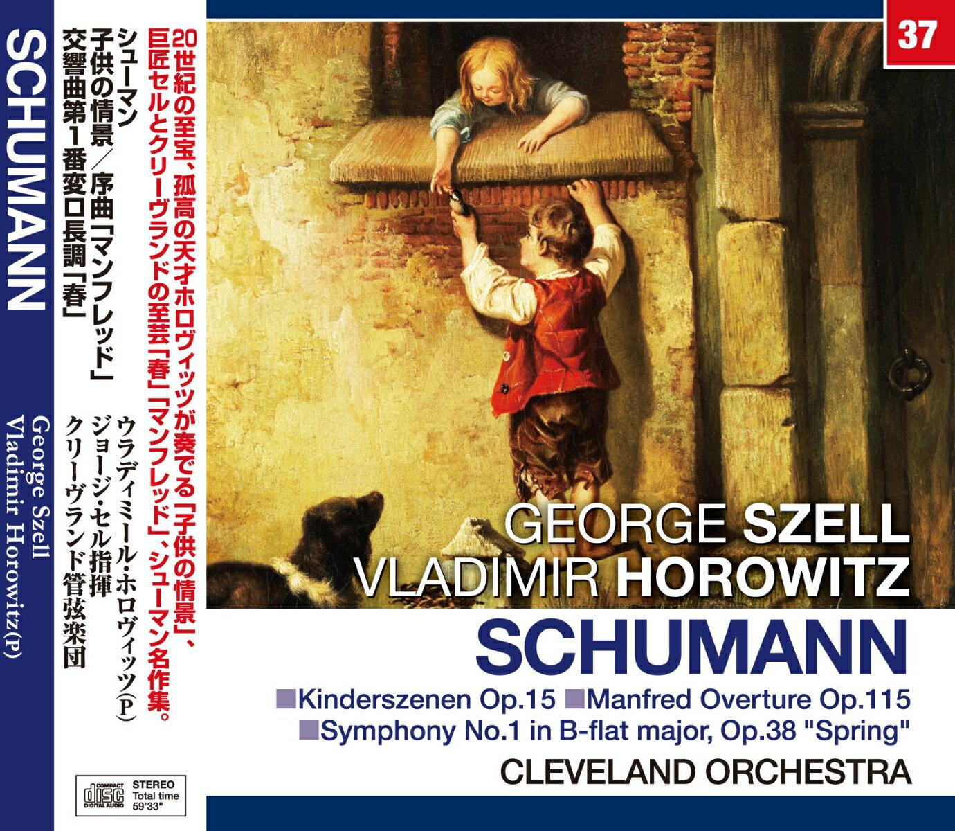 ホロヴィッツ/ジョージ・セル/シューマン:子供の情景・交響曲第1番「春」/他[NAGAOKACLAS