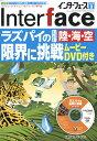 Interface (インターフェース) 2018年 03月号 [雑誌]