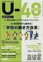 総合教育技術増刊 U-40 (アンダーフォーティー) 教育技...