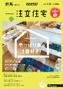 SUUMO注文住宅 群馬で建てる 2018年冬春号 [雑誌]