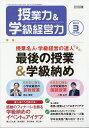 授業力&学級経営力 2018年 03月号 [雑誌]...