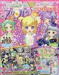アイドルタイムプリパラ 公式ファンブック 2017 SEASON (シーズン) 6 2018年 03月号 [雑誌]