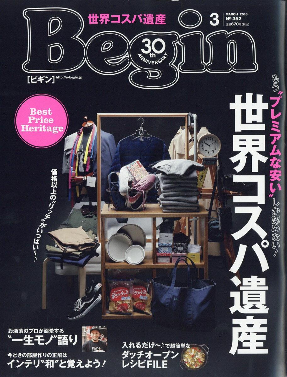 Begin(ビギン)2018年03月号[雑誌]
