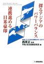 アジアの安全保障(2016-2017) [ 平和安全保障研究所 ]