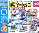 くもんのジグソーパズル集合!特急・新幹線 子どもを伸ばすくもんの知育玩具ジグソーパズル STEP5 ([教育用品])
