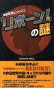 家庭教師ヒットマン『リボーン!』の謎 [ Reborn!研究会 ]