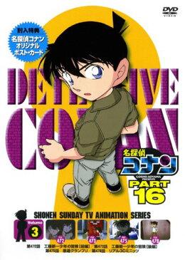 名探偵コナン PART 16 Volume3 [ 高山みなみ ]