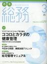 月刊 総務 2018年 03月号 [雑誌]