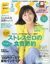 ESSE (エッセ) ミニサイズ版 2018年 03月号 [雑誌]