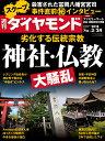 週刊ダイヤモンド 2018年 3/24号 [雑誌]