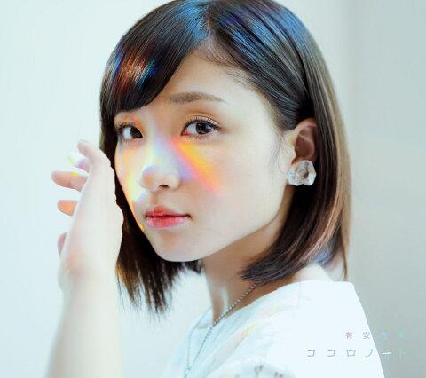 ココロノオト (初回限定盤B CD+CD) [ 有安杏果 ]