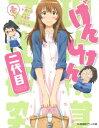 げんしけん二代目 壱【Blu-ray】 [ 山本希望 ]