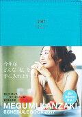 Kanzaki Megumi 2017 スケジュールブック ターコイズ(仮)