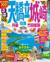 るるぶ天橋立・城崎('18) 丹後・但馬・竹田城跡 (るるぶ情報版)