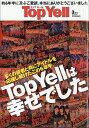 Top Yell (トップエール) 2018年 03月号 [雑誌]