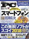 Mr.PC (ミスターピーシー) 2018年 03月号 [雑誌]