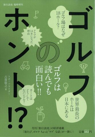 旅行読売増刊 ゴルフのホント?? 2018年 03月号 [雑誌]