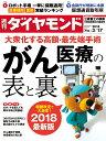 週刊ダイヤモンド 2018年 3/17 号 [雑誌] (がん...
