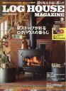 LOG HOUSE MAGAZINE (ログハウスマガジン) 2018年 03月号 [雑誌]