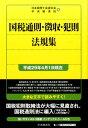 国税通則・徴収・犯則法規集〈平成29年4月1日現在〉 (国税の法規通達集シリーズ) [ 日本税理士会