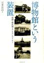 博物館という装置 帝国・植民地・アイデンティティ [ 石井正己(日本文学) ]
