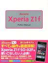 docomo Xperia Z1 f Perfect Manual [ 福田和宏 ]