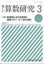 新しい算数研究 2018年 03月号 [雑誌]