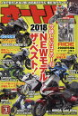 オートバイ 2018年 03月号 [雑誌]