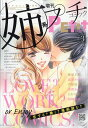 姉系Petit Comic (プチコミック) 2018年 03月号 [雑誌]