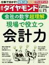 週刊ダイヤモンド 2018年 3/3 号 [雑誌] (現場で...