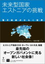 【POD】未来型国家エストニアの挑戦 電子政府がひらく世界 (NextPublishing) [ ラウ