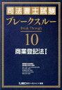 司法書士試験ブレークスルー(10) [ 東京リーガルマインド ]