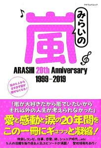 みらいの嵐 ARASHI 20th Anniversary 1 (マイウェイムック)
