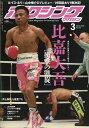 ボクシングマガジン 2018年 03月号 雑誌