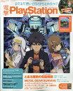 電撃PlayStation (プレイステーション) 2018年 3/8号 [雑誌]