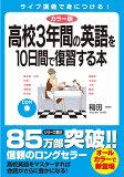 【ブックスならいつでも】CD付高校3年間の英語を10日間で復習する本カラー版 [ 稲田一 ]