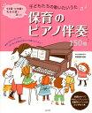 子どもたちの歌いたいうた保育のピアノ伴奏150曲 [ 阿部直美 ]