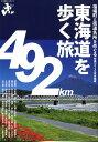 【楽天ブックスならいつでも送料無料】東海道を歩く旅