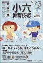 小六教育技術 2018年 03月号 [雑誌]...