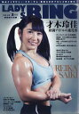 LADYS LING (レディス リング) 2018年 03月号 [雑誌]...