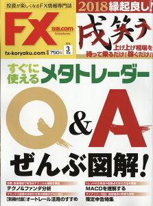 月刊 FX (エフエックス) 攻略.com (ドットコム) 2018年 03月号 [雑誌]