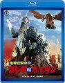 地球攻撃命令 ゴジラ対ガイガン 【Blu-ray】