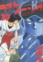 ラストイニング(37) 私立彩珠学院高校野球部の逆襲 (ビッグコミックススピリッツ) [ 中原裕 ]